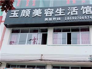 长顺县玉颜美容美体生活馆