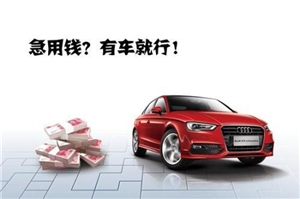 鄭州汽車抵押貸款15037111018