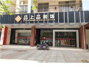 陆川县品上品装饰设计工程有限公司