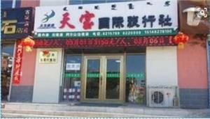 兴安盟天宝国际旅行社