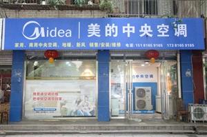 家用、商用中央空調地暖店