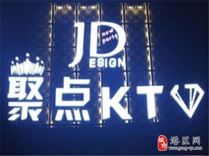 鄭州港區聚點KTV(港區店)