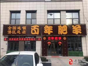 鄭州港區百年肥羊火鍋(港區總店)