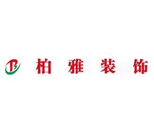 威信县柏雅装饰工程有限公司形象图