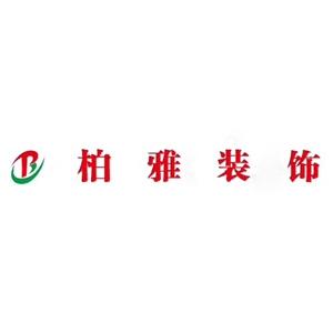 威信县柏雅装饰工程有限公司