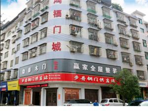 新寧鴻福門城
