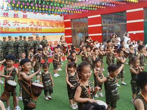 伊頓國際幼兒園