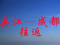 夹江→成都往返专线13219684666