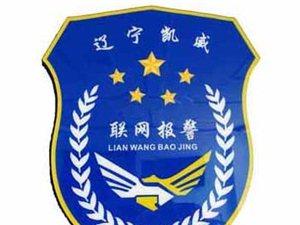 辽宁凯威安防工程有限公司