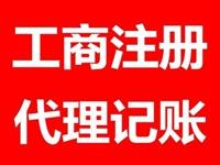 广汉大禹代理记账‖工商注册‖公司注册