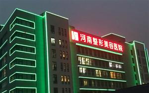 河南整形美容醫院