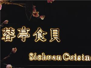 蓉亭食貝(楷林店)形象圖