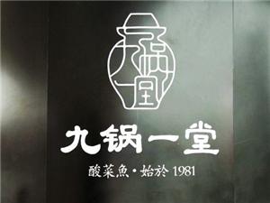 九锅一堂能喝汤的酸菜鱼(熙地港店)形象图