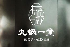 九鍋一堂能喝湯的酸菜魚(熙地港店)