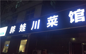 胖娃川菜館(工人路店)