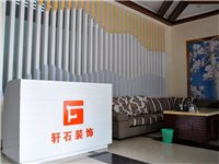 广西轩石装饰工程有限公司