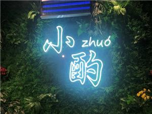 桐城小酌主题餐厅形象图