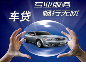 郑州汽车抵押贷款-郑州汽车抵押借款