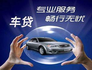 郑州汽车抵押贷款15037111018