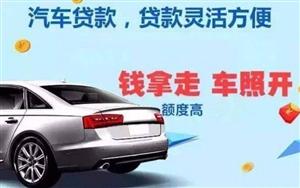 鄭州車輛抵押貸款13017688877