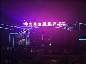 印江安巢连锁酒店
