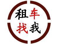 玉田縣順發汽車租賃有限公司