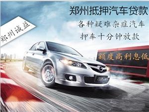 郑州抵押汽车贷款_郑州抵押车贷款公司