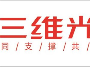天津三维网络工程有限公司