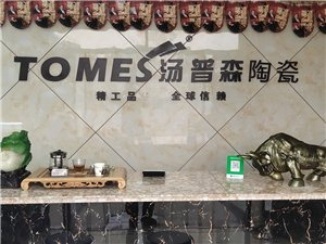 汤普森陶瓷涉县营销中心形象图