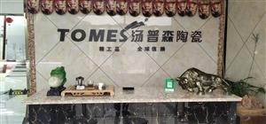 湯普森陶瓷涉縣營銷中心