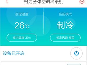 格力新款挂式空调,人不在家也可以用手机控制给力啊