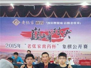 潢川县象棋协会