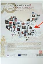 陕西汉中非遗传统石雕艺术被入选世界邮票