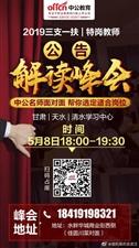 清水县三支特岗解读峰会