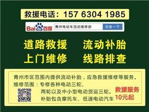 青州电动车救援维修部