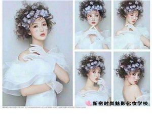 【新密时尚魅影化妆学校】