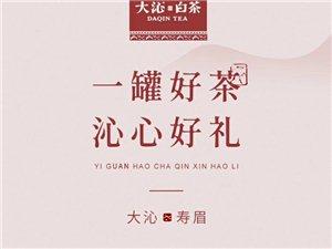 紫香阁大沁白茶专营店欢迎你