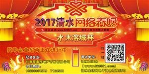 【头条】 清水2017水木溶城杯网络春晚开启进行模式,万万没