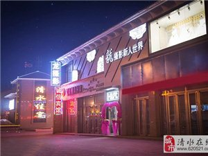 清水龙摄影新人世界恭祝全县人民新年快乐,万事如意!