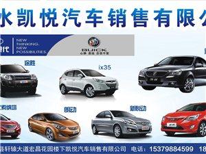 清水凯悦汽车销售有限公司恭祝全县人民新年快乐,万事如意!