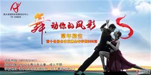 清水国际标准舞训练中心恭祝全县人民新年快乐!