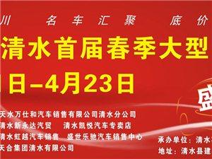清水首届大型车展于2017年4月21日至23日盛大开幕