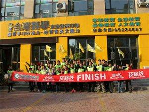 珠峰翰林教育培训学校欢迎您的加入