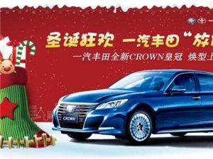 """圣诞狂欢 利泰丰田""""放价惠"""""""