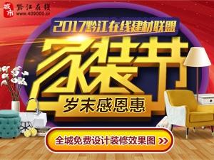 2017黔江在线建材联盟 岁末感恩惠家装节活动