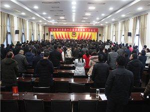 政协潢川县第十三届委员会第二次会议胜利闭幕