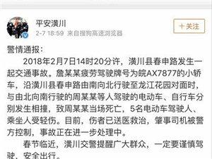【官方通报】潢川西关春申路连环事故造成1人死亡,5人受伤!