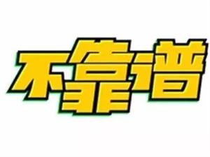【远离赌博小心套路】公安提醒:手机麻将,红包结账,涉嫌赌博!
