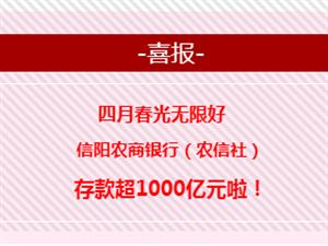 【火爆】这家银行存款超千亿!众多大礼免费送!