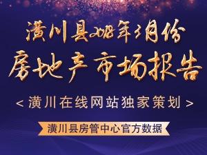 潢川县2018年3月份房地产市场报道官方数据